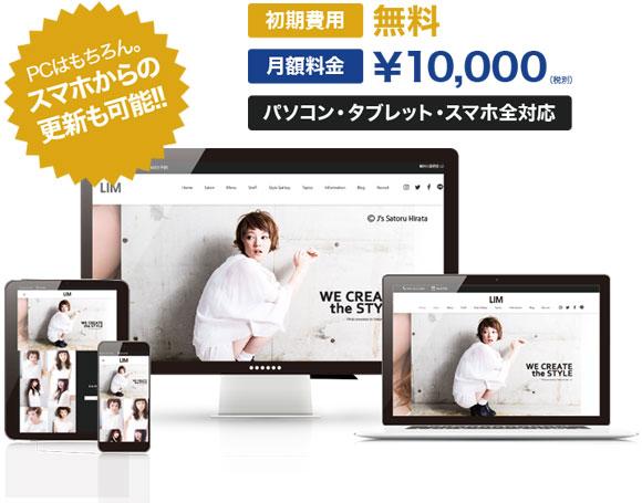 ホームページ制作初期費用¥0