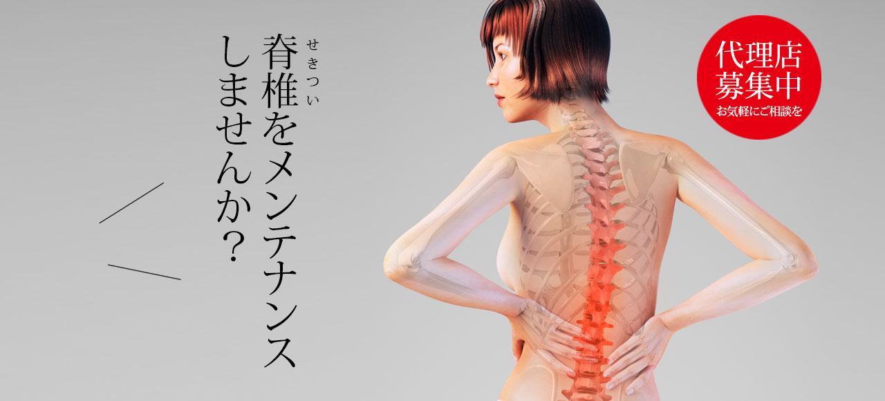 脊椎をメンテナンスしませんか? - セラゼム・マスターV3(自動整体マシン Master V3)