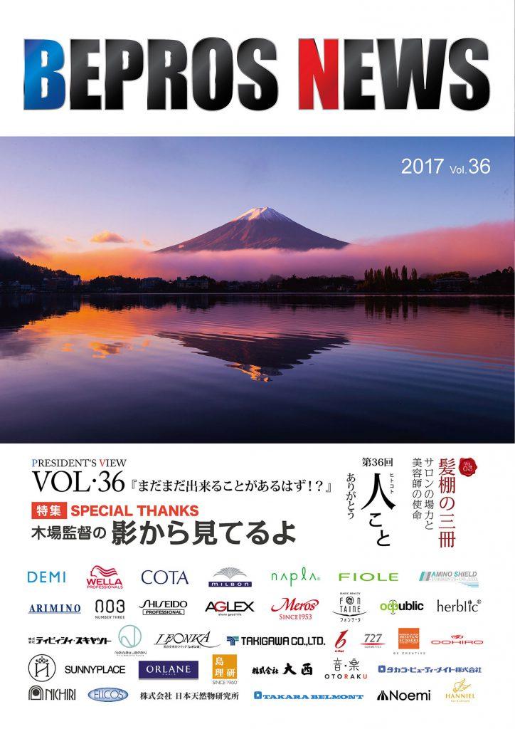 ビプロスニュース2017 vol.3