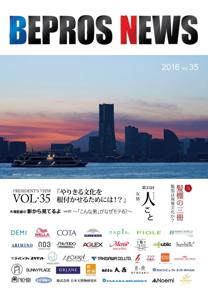ビプロスニュース2017 vol.35