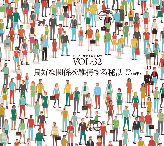 『良好な関係を維持する秘訣!?(前半)』Vol.32