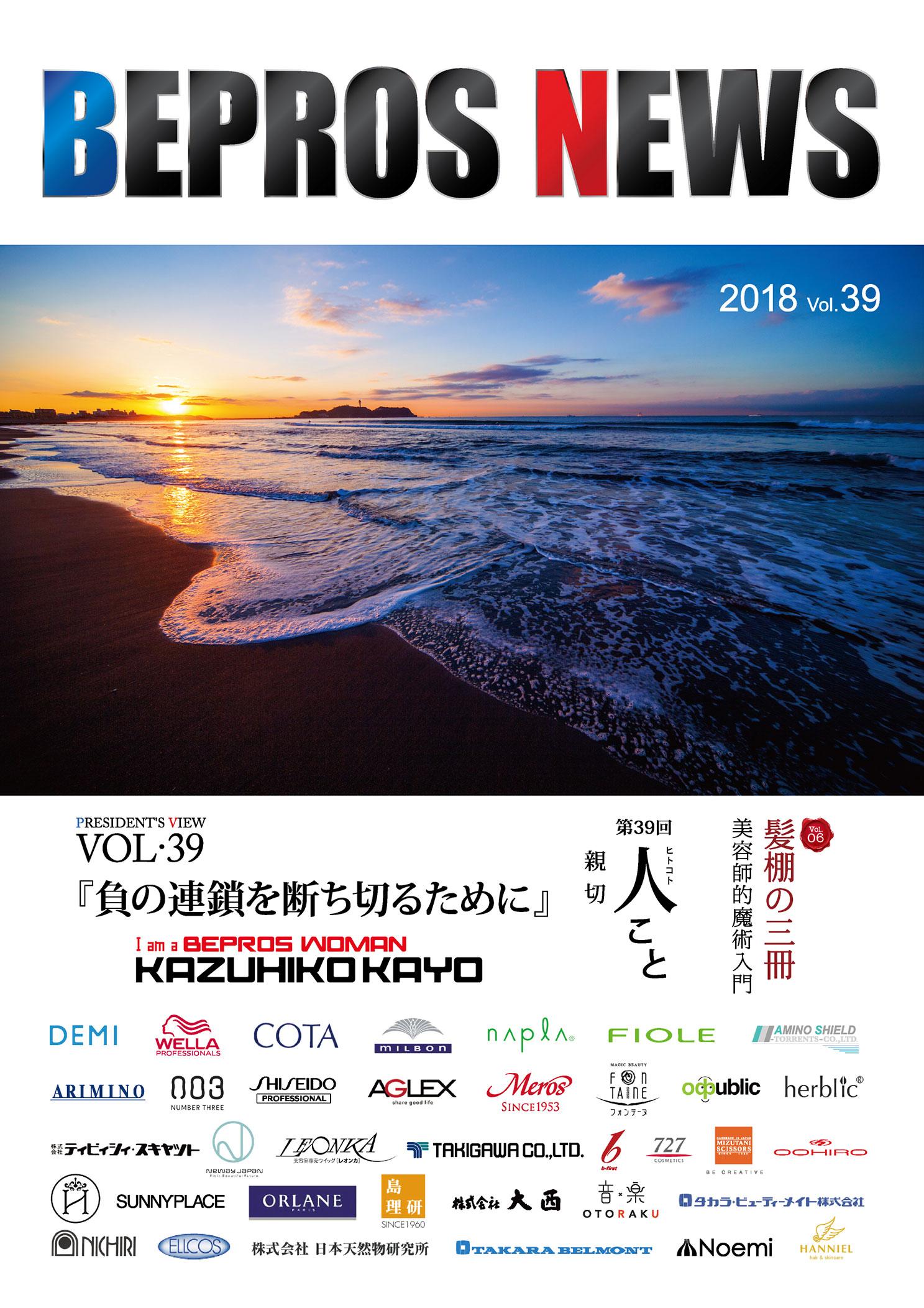ビプロスニュース2018 vol.39