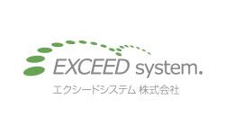 エクシードシステム