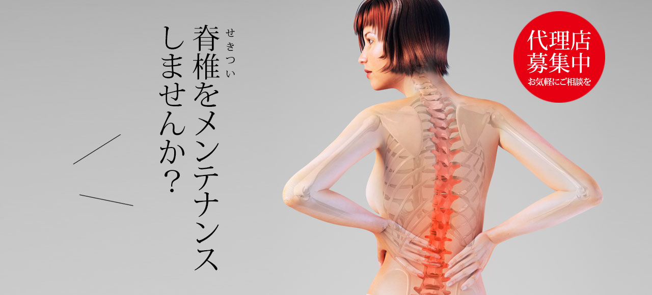 脊椎をメンテナンスしませんか? - セラゼムマスターV3(自動整体マシン Master V3)