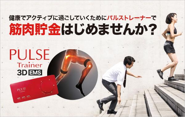 PULSE Trainer(パルストレーナー)3D EMS