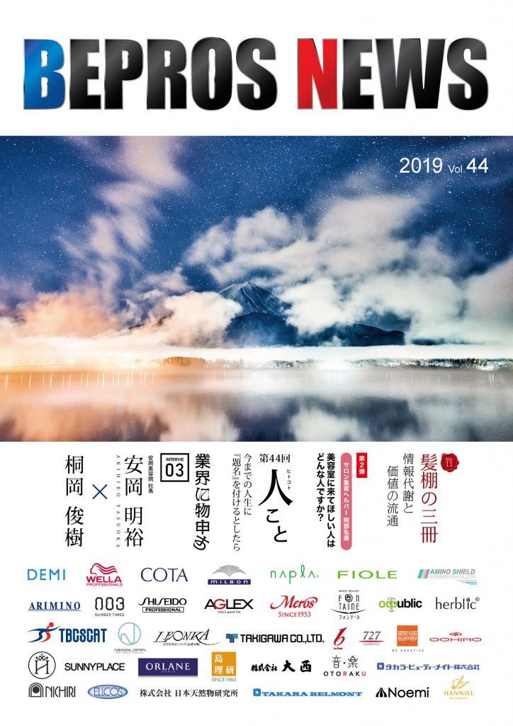 ビプロスニュース2019 vol.44